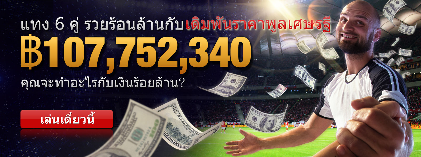Pool Betting Promotion
