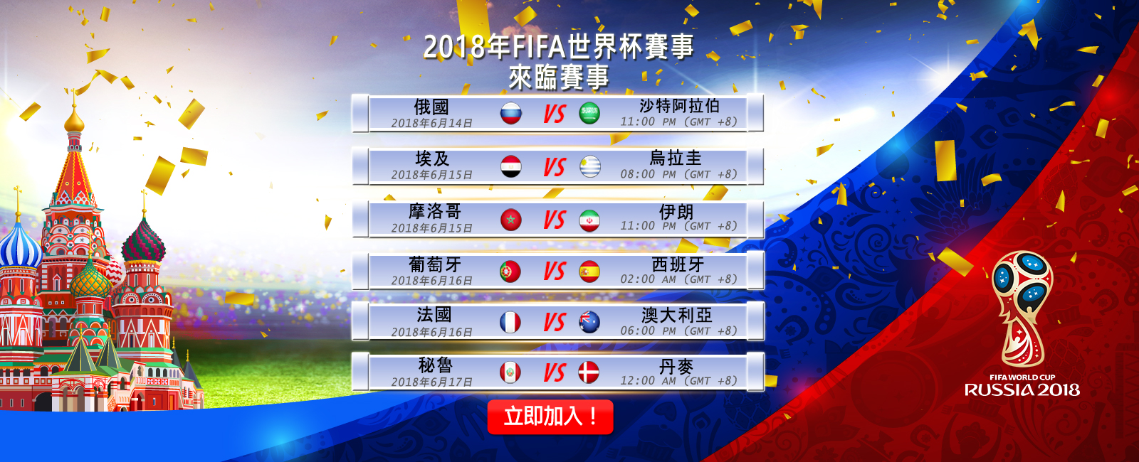 World Cup 2018 Upcoming Matches